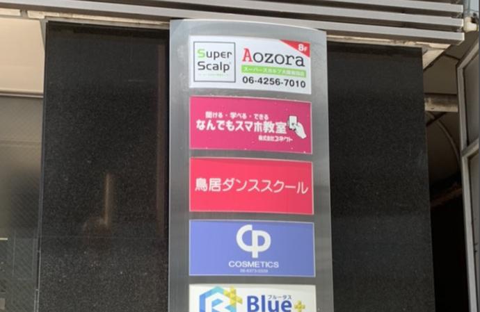 大阪梅田店内観4